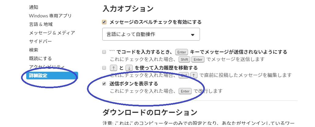 Slack日本語化でENTERを復活させる